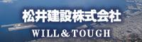 松井建設株式会社